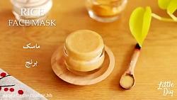 چطوری ماسک روشن کننده پوست درست کنیم؟ماسک برنج