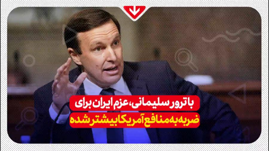با ترور سلیمانی,عزم ایران برای ضربه به منافع آمریکا بیشتر شده