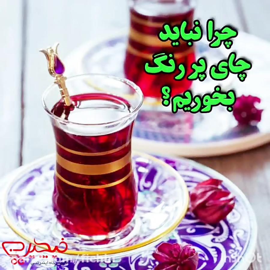 چرا نباید چای پررنگ بخوریم؟