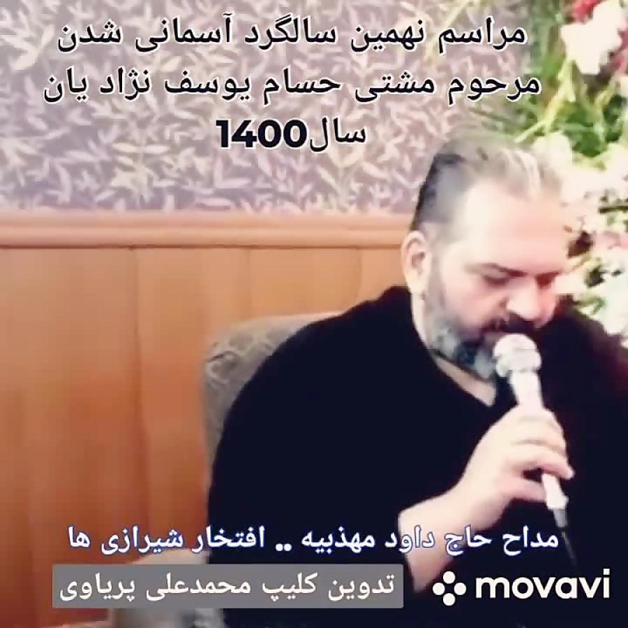 مداحی شیراز 1400