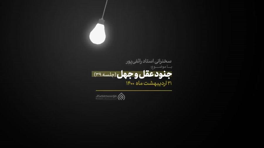 سخنرانی محرم 1400 رائفی پور