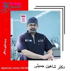دکتر شاهین جمیلی