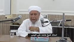 سخنرانی استاد شیخ محمد علی امینی  موضوع احسان در معاملا