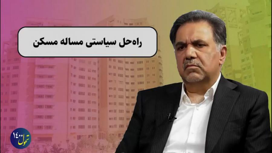 تصویر از راه حل سیاستی مسکن مهر   تحول 1400