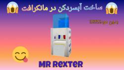 MR Rexter
