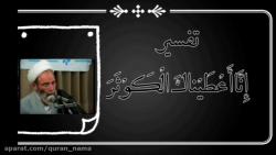 قرآن نما