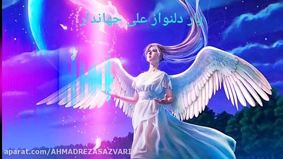 علی جهاندار آهنگ یار دلنواز #نماهنگ یار دلنواز باصدای علی جهاندار