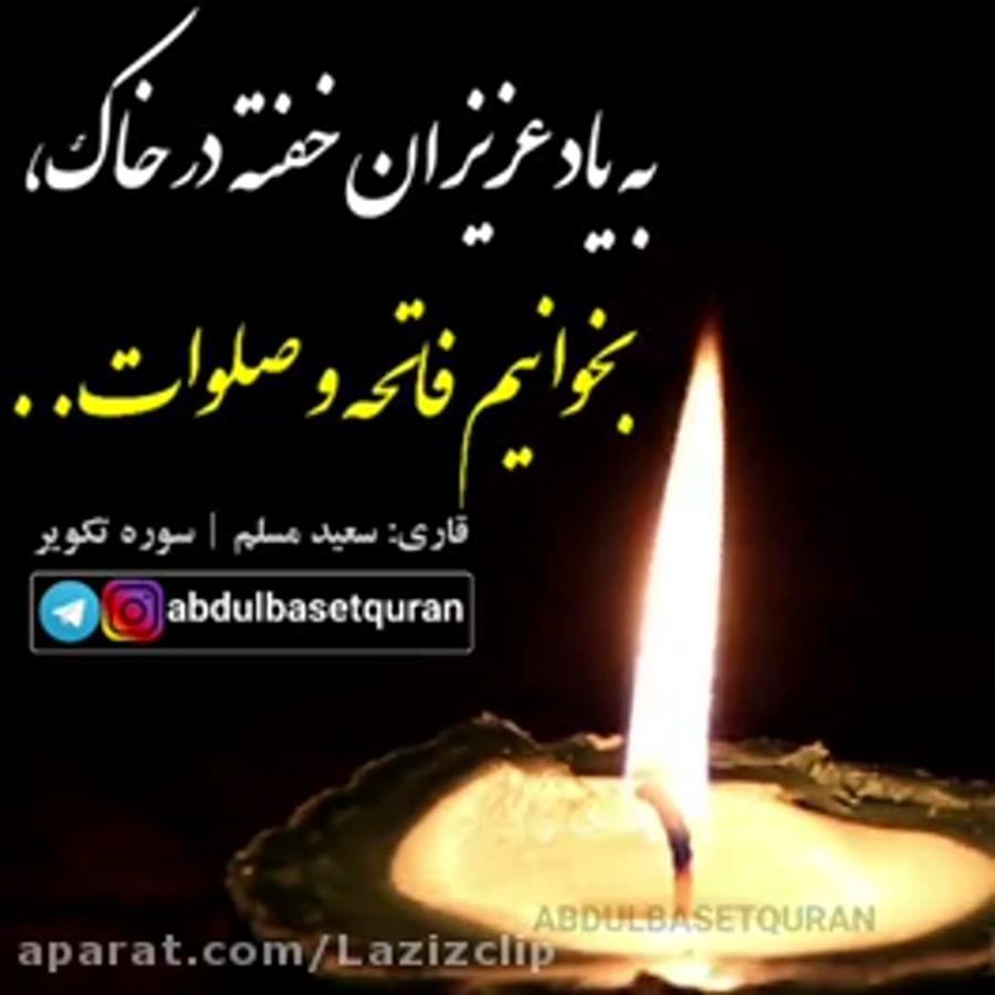 کلیپ پنجشنبه با قرائت قرآن. به یاد اموات .پنجشنبه های دلتنگی.