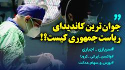 دکتر سید امیرحسین قاضی زاده هاشمی