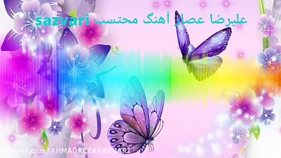 علیرضا عصار آهنگ محتسب دانلود نماهنگ محتسب باصدای علیرضا عصار