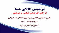 Persian_Tejarat_Davan