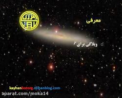 کاوش کیهان بزرگ در علم (نجوم و ستاره شناسی) - 1
