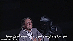 آنونس تئاتر مردی برای تمام فصول