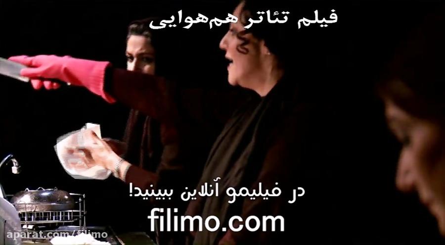 آنونس فیلم تئاتر هم هوایی