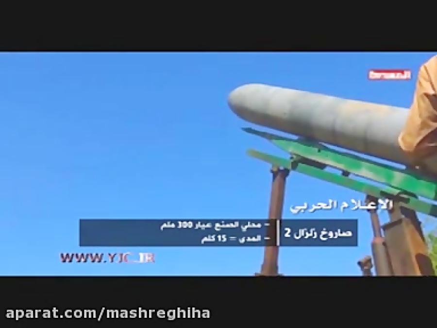 لحظه پرتاب موشک زلزال - فیلم پرتاب موشک زلزال-شلیک موشک