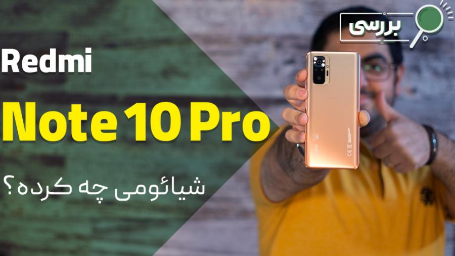 نقد و بررسی گوشی ردمی نوت 10 پرو شیائومی  | Xiaomi Redmi Note 10 Pro Review