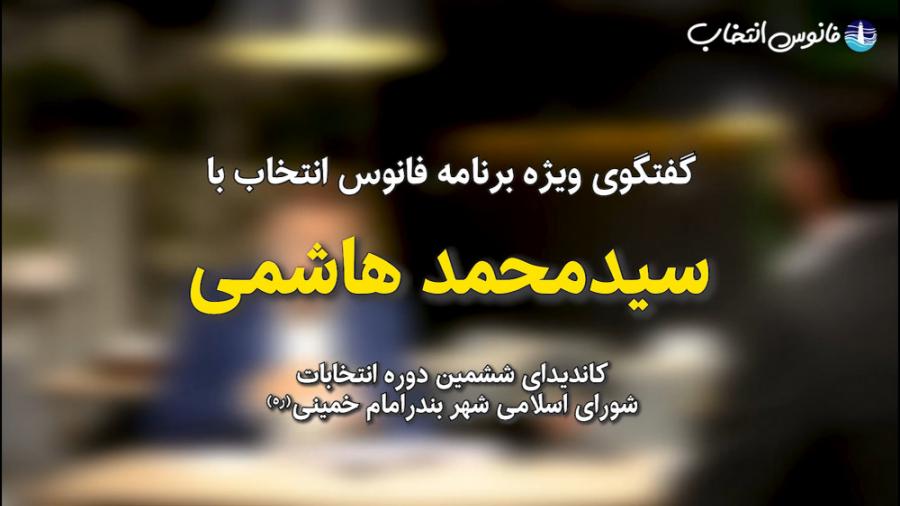 گفتوگوی انتخاباتی با سید محمد هاشمی نامزد شورای شهر بندر امام خمینی