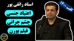 بصیرت مالک | Basirat Malek