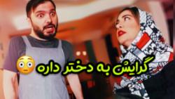 حسادت دخترانه_محسن ایز...