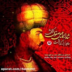 شاه اسماعیل اول صفوی