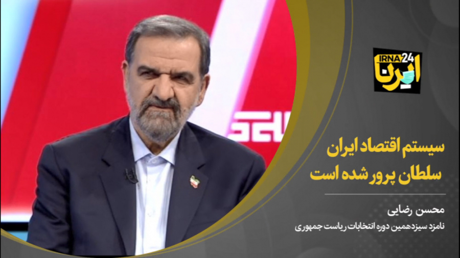 رضایی: سیستم اقتصاد ایران سلطان پرور شده است