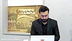 آیا ابن ملجم ایرانی بوده است؟