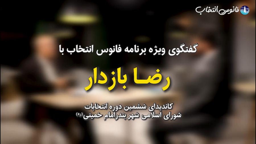 گفتوگوی انتخاباتی با رضا بازدار نامزد شورای شهر بندرامام خمینی