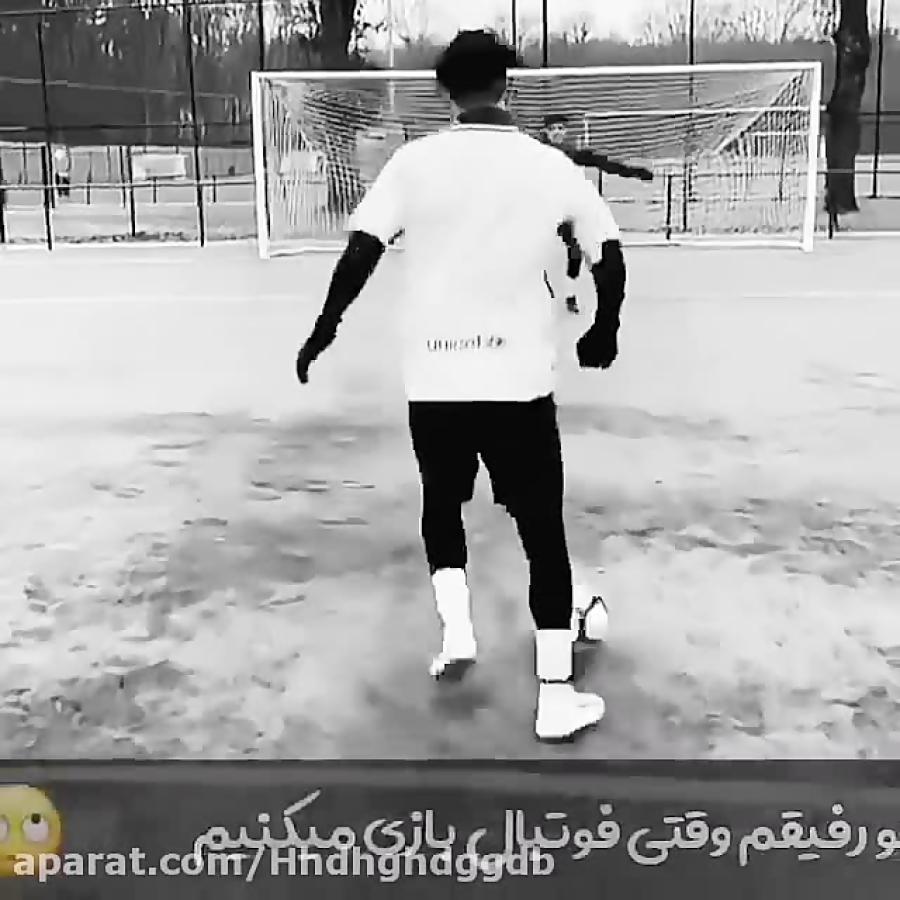 وقتی دوست ها با هم فوتبال بازی میکنن