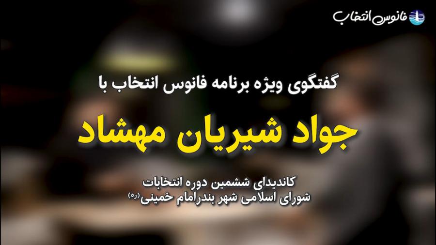 گفت وگوی انتخاباتی با جواد شیریان مهشاد نامزد شورای شهر بندر امام خمینی