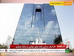افزایش بدهی بانک های دولتی به بانک مرکزی