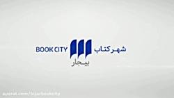 bijarbookcity