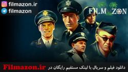 filmazon.ir | وبسایت دانلود فیلم و سریال فیلمازون
