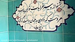 عمارت باغ ملک (اصفهان)