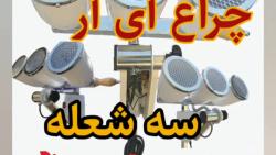 شرکت رهاورد مهر ایرانیان