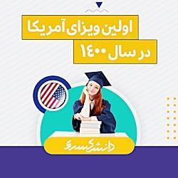 موسسه اعزام دانشجوی دانش کسری