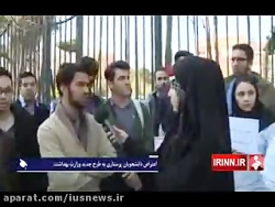 تجمع دانشجویان پرستاری در اعتراض به مصوبه وزارت
