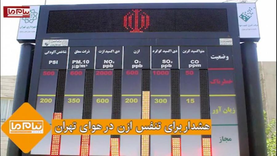 هشدار برای تنفس ازن در هوای تهران