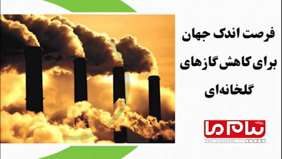 فرصت اندک براى كاهش گازهای گلخانهای