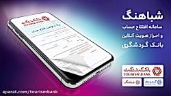 سامانه افتتاح حساب و اح...