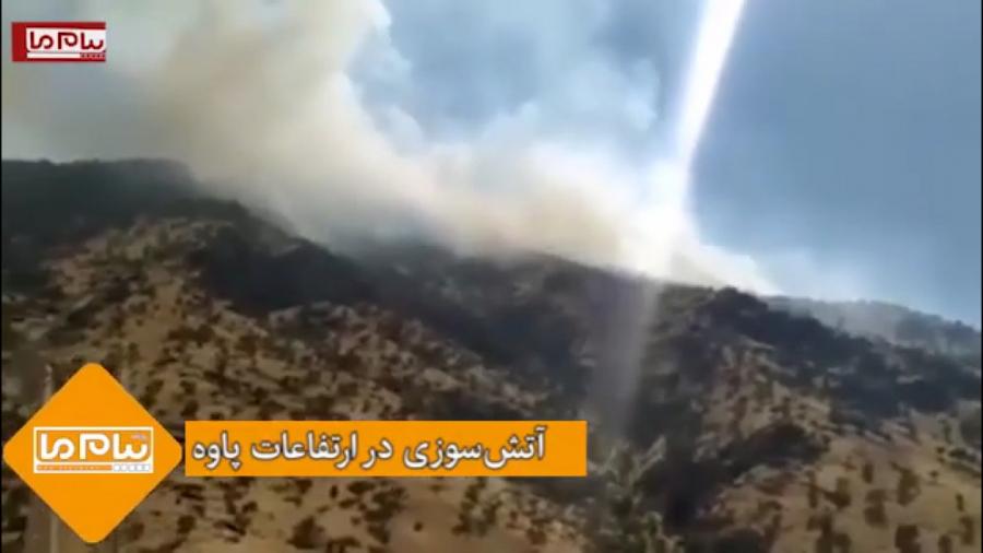 آتش سوزی در ارتفاعات پاوه