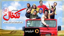اکران آنلاین سینمایی تکخال