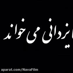 آنونس من ناصر حجازی هست...