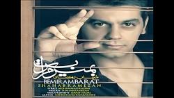 بمیرم برات - شهاب رمضان
