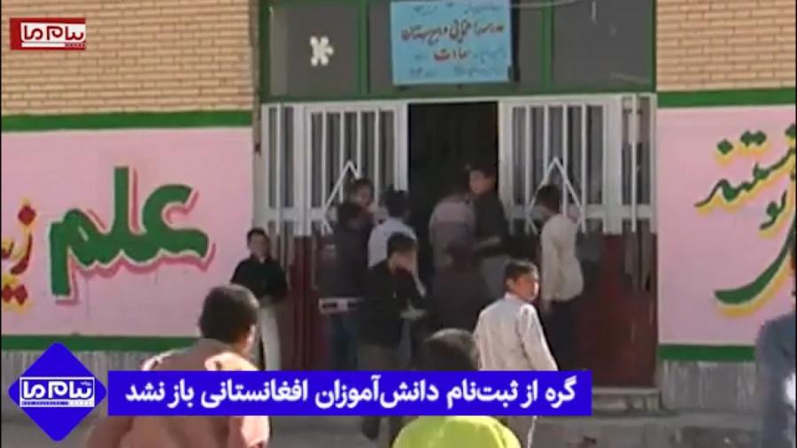 گره از ثبت نام دانش آموزان افغانستانی باز نشد