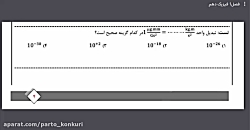 فیزیک دهم - فصل1 - جلسه2 - ...
