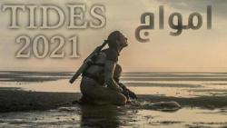 فیلم امواج Tides علمی تخی...