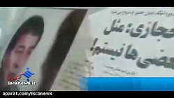 فیلم 'من ناصر حجازی هست...