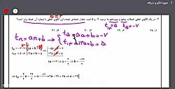 ریاضی دهم تابستان - فصل1...