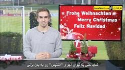 پیام تبریک کریسمس فلیپ لام به شواین اشتایگر