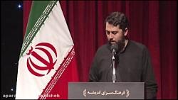 شعرخوانی احمد بابایی در برنامه برآستان اشک